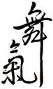 Dancing Qi Acupuncture